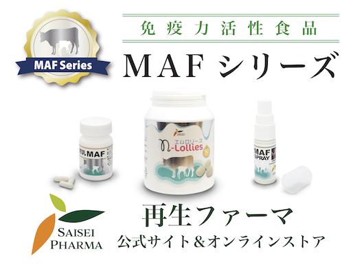 MAF-Series