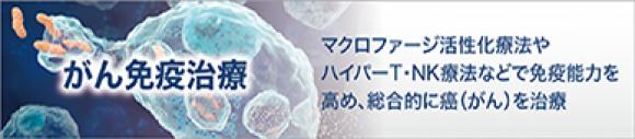 がん免疫治療